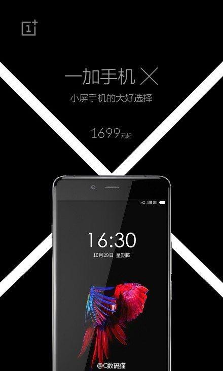 OnePlus X Press